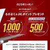 【JMB】国内線に乗って、もれなくe JALポイントプレゼント!