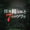 【怪異掲示板と7つのウワサ】無料ホラーチャットノベルゲーム、新作リリース!