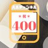 【読者登録400名】もう1度言わせて下さい!あいらぶゆー!