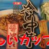 【レビュー】普通においしかった!冷し中華のカップ麺「大黒冷し中華醤油だれ」食べてみた感想