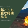 ロゴス「防水ファイヤーライター」〜炭編〜