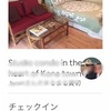 Airbnb やばい程イイわ