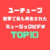 2010年代世界で最も再生された【洋楽】MV(ミュージックビデオ)ランキングTOP10歴代世界最高は?