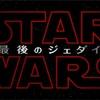 新作映画116: 『スター・ウォーズ 最後のジェダイ』