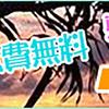 まちづくり・NPOの仕事に就きたい学生へ。北海道の学生にオススメの就活サイト
