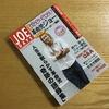 【感想】YouTuberジョーの『JOE DAYS常識バンジージャンプ』という本買ってみた。