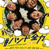 08月07日、蒔田彩珠(2020)