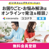 初心者でもブログで稼ぐためのアクセス数は500円で手に入る時代