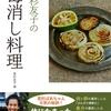 【食養界のスーパースター】若杉友子の毒消し料理
