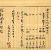 「吾輩は猫」印税997円也 漱石自筆の領収証、公開へ