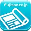 タブレットで雑誌が読める!Fujisan(フジサン)アプリで購読が便利すぎる