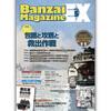 BANZAIマガジンex5号を入手する