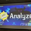 【謎解き感想】Analyze -アナライズ-
