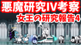 女王の研究報告4 - [4]悪魔研究Ⅳ考察【攻略】にゃんこ大戦争