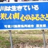 原地区(山県郡原村)