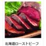 高配当の株主優待 おすすめ5銘柄【2019年】