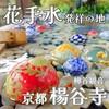 """【京都】女子旅にオススメ!""""現代版花手水""""発祥の地『楊谷寺』"""
