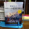 【HELLO WORLD/野崎まど】Book Log