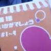 中村倫也company〜「どうでもいいけど、気になる話」