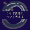 土用の丑の日だからニホンウナギ(日本鰻)の資源について考えてみる