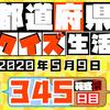 【都道府県クイズ生活】第345回(問題&解説)2020年5月9日