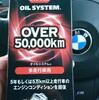 BMW E60 M5 エンジンオイル添加剤を入れてみた ~ 効果は!?
