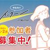 【滋賀県でインターン】しがプロインターン in wintter 参加者募集中!!