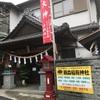 【福岡県直方市】扇森稲荷神社