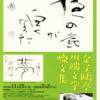 [特別展]★金子鷗亭「川端文学」燦文展