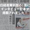 日経産業新聞の1面にインタビュー記事が掲載されました!