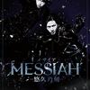 舞台『メサイア -悠久乃刻-』