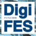 【DigiFes2018】仙台店にAPI500シリーズが大集合!