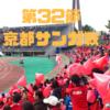 第32節 アウェイ京都戦