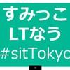 SAP Inside Track 2018 Tokyo 資料公開「イベントでのSNSの活用方法について」
