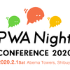 PWA Night CONFERENCE 2020 参加レポート #pwanight