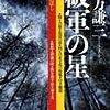 2013年読んだ本のまとめ(7月~9月)