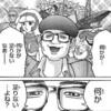 永井豪と川内康範と手塚治虫…の、パロディを巡る話