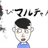 【漫画】ちびマルチゃん 第5話