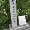 龍馬 京都 寺田屋へ 旅日記②【京都〜高松編】
