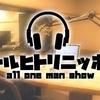 【究極の素人一人喋り】「オールヒトリニッポン」遊び図鑑#22