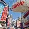 冬の関西旅(1) ~大阪でアメちゃんをもらおう~