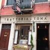 【ホステスの旅行日記】トラットリア トマ@ヴェネツィア