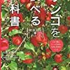 日本の果物の消費量はバナナが一番多く、次いで、みかん、リンゴの順。『リンゴを食べる教科書 健康果実のひみつ』