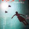 映画『レッドタートルある島の物語』