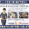 チャンギ空港 トランジット プログラム シンガポール$20のバウチャー 何に使う? 乗り継ぎ予定の方必見 手続き簡単♪