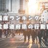 幸福度ランキング上位 都道府県の行動傾向