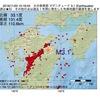 2016年11月23日 10時16分 大分県南部でM3.1の地震