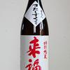 来福 特別純米 きたしずく(来福酒造・筑西市)