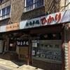 ひかり食堂【昭和レストラン】