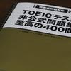 これまでのTOEIC受験を振り返る&今後の学習計画。